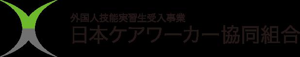 外国人技能実習生受入事業 日本ケアワーカー協同組合